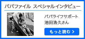 パパライフサポート池田浩久さん