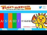 【旭区】ASAHIオンラインフェスティバル2020〜コロナに負けるな!届けよう旭区から元気を!