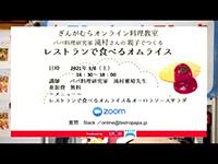 【保土ケ谷区】ぎんがむらオンライン料理教室 親子でつくるレストランで食べるオムライス
