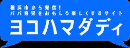 ロゴ:ヨコハマダディ - 横浜市から発信! パパ育児をおもしろ楽しくするサイト