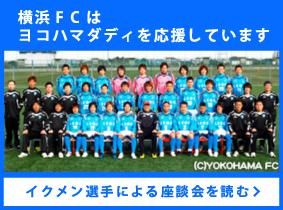 横浜FC座談会