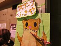 【栄区】三世代交流スポーツ吹矢大会