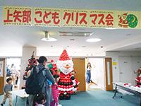 【戸塚区】上矢部こどもクリスマス会