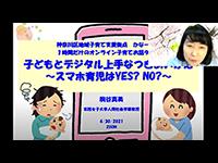 【神奈川区】子どもとデジタル上手な付き合い方〜スマホ育児はYES?NO?〜